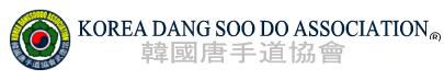 Korea Dang Soo Do Association® - 韓國唐手道協會